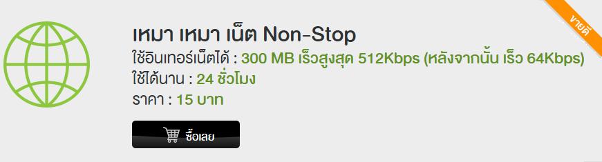 non_stop1