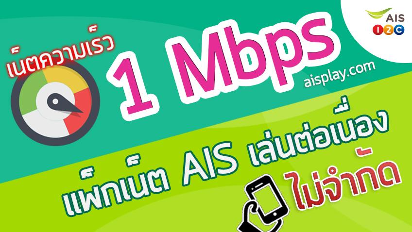 โปรเน็ต AIS 1Mbps