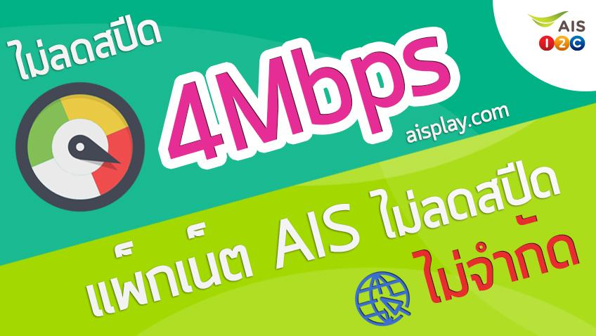 โปรเน็ต AIS 4Mbps