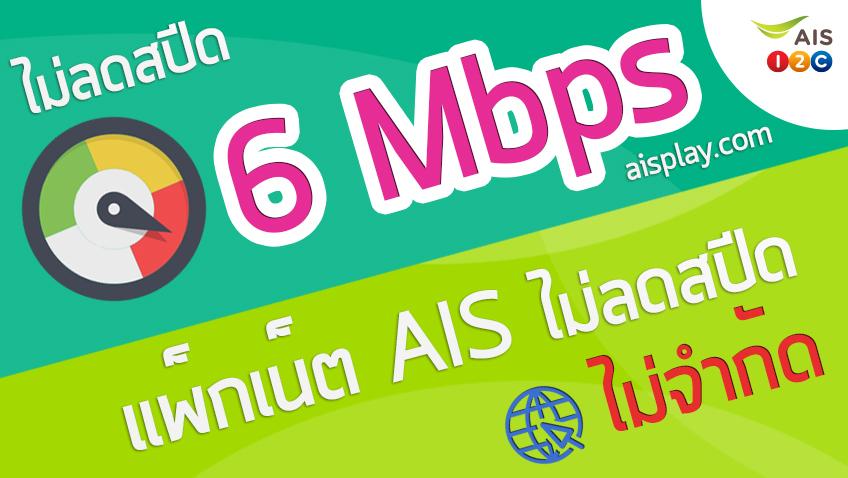 โปรเน็ต AIS 6Mbps
