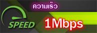 เน็ต AIS 1Mbps