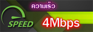 เน็ต AIS 4Mbps