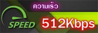 เน็ต AIS 512Kbps