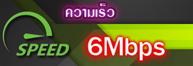 เน็ต AIS 6Mbps