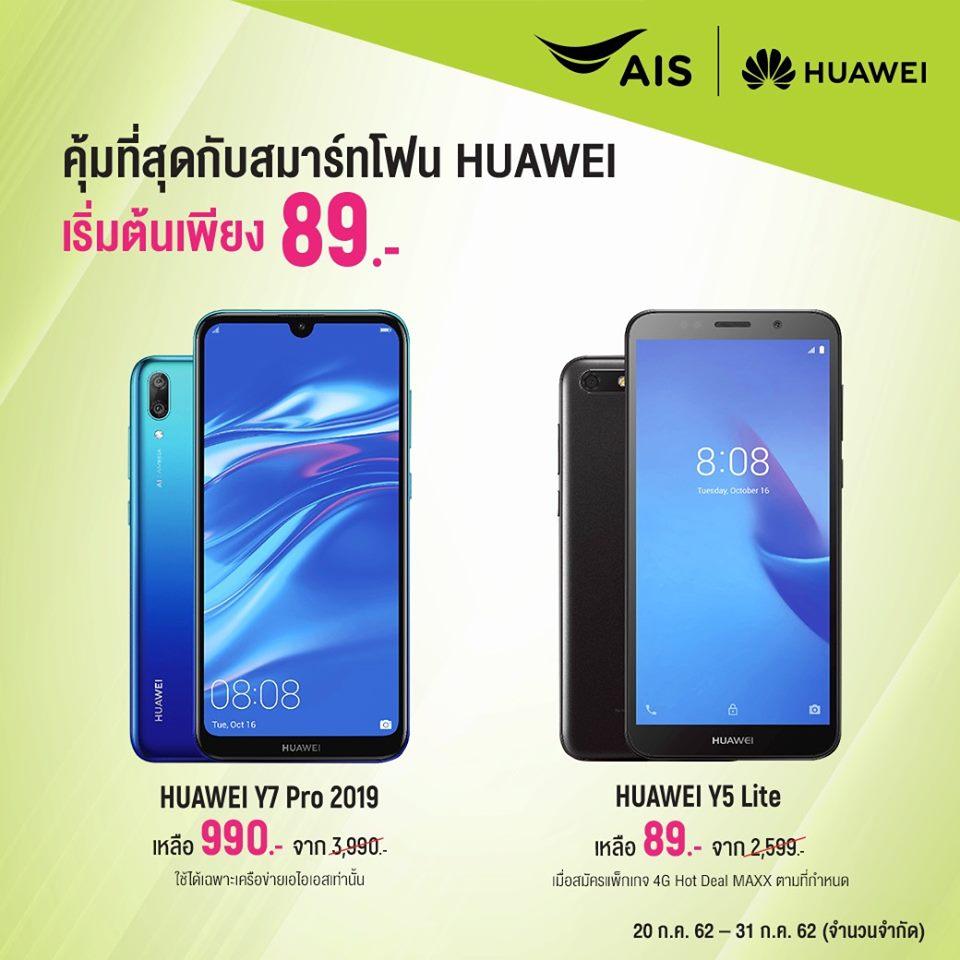 AIS ลดค่าเครื่อง Huawei Y5 Lite เหลือเครื่องละ 89 บาท และ